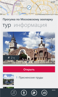 Приложение izi.TRAVEL для Windows Phone 8